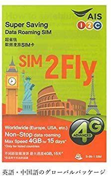 新品ヨーロッパ周遊 アジア周遊 プリペイド SIMカード!3G/4Gデータ通信【15日間4GBデータ定額】AIS SIUI5_画像1