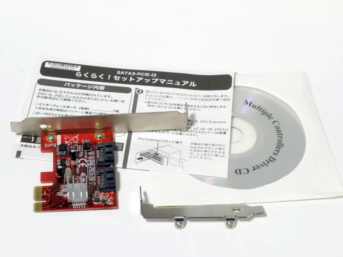 [SATA3/2Port PCI-E接続] 玄人志向 SATA3-PCIE-I2 ロープロ対応 [Windows7,8,10 32/64bit]
