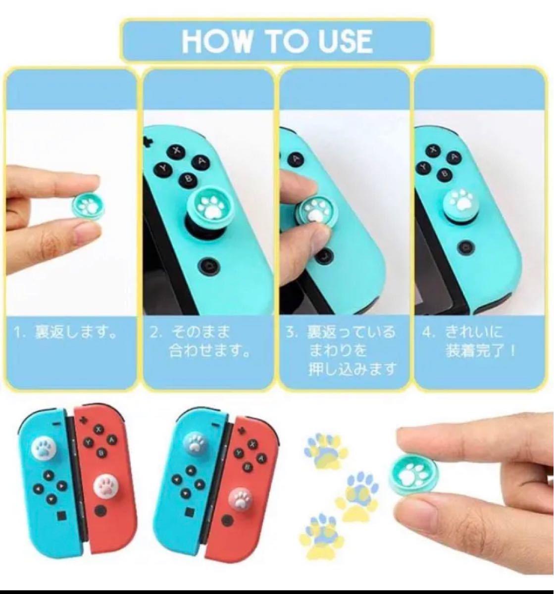 Switch ジョイコン スティックカバー 肉球 Switch Lite セット