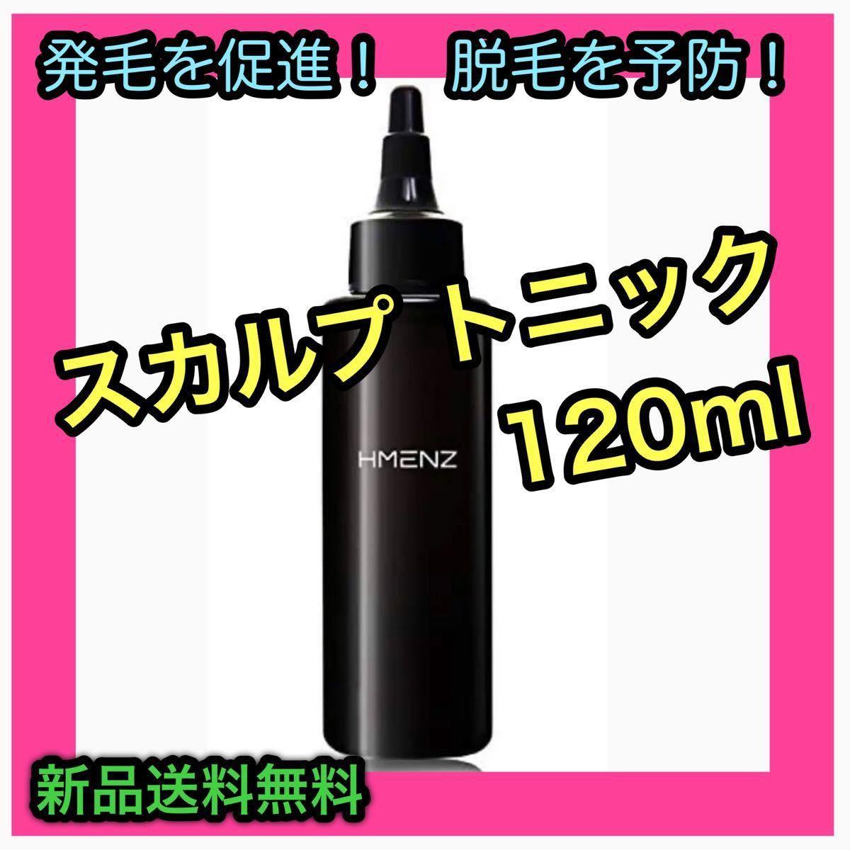 育毛剤 医薬部外品 HMENZ メンズ 育毛 ヘアトニック 120ml