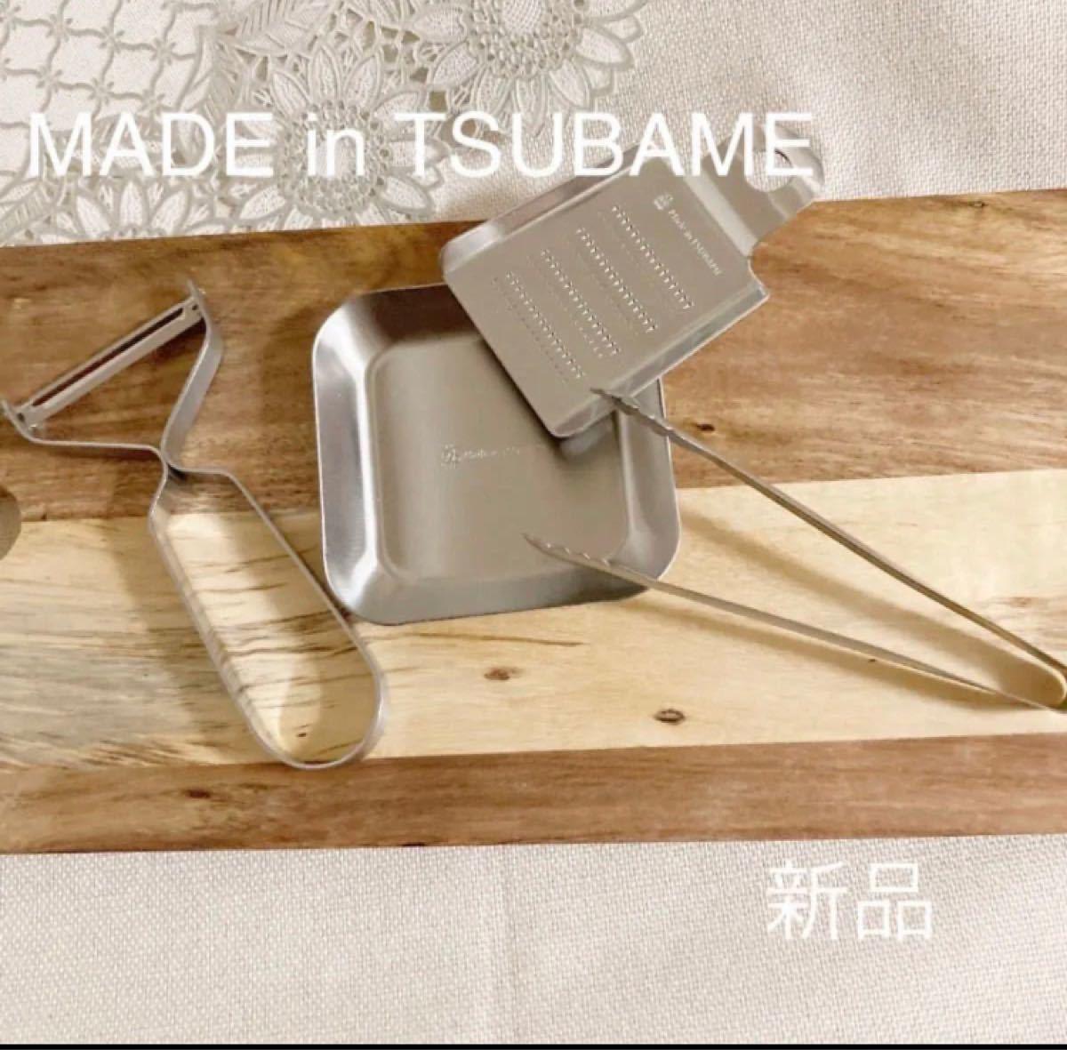 MADE in TSUBAME 4点セット新品 ピーラー おろし金 薬味小皿 ミニトング 日本製 新潟県燕市燕三条 ステンレス