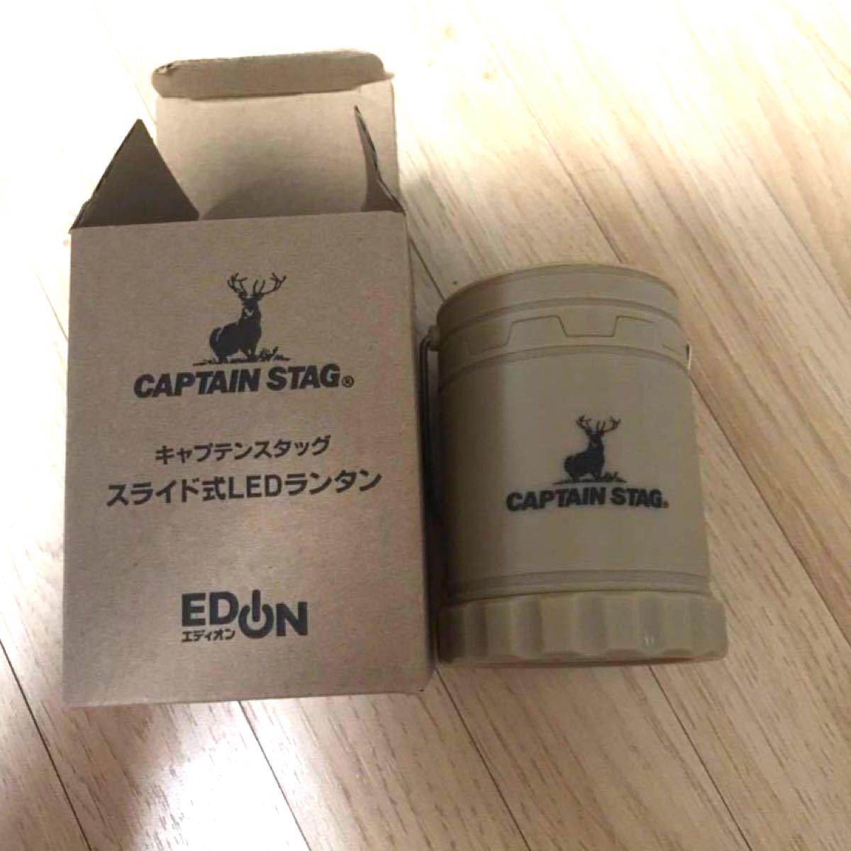 LEDランタン キャプテンスタッグ CAPTAIN STAG EDION エディオン