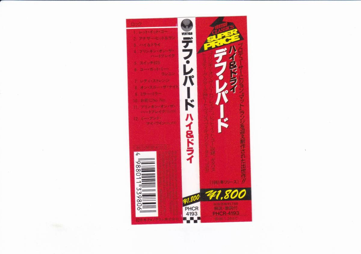 帯付CD/デフ・レパード ハイ&ドライ PHCR4193