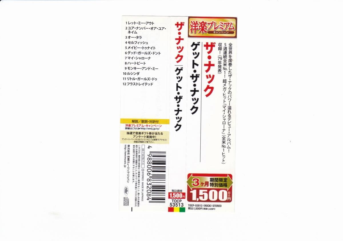 帯付CD/ザ・ナック ゲット・ザ・ナック 3ヶ月期間限定特別価格 TOCP53513