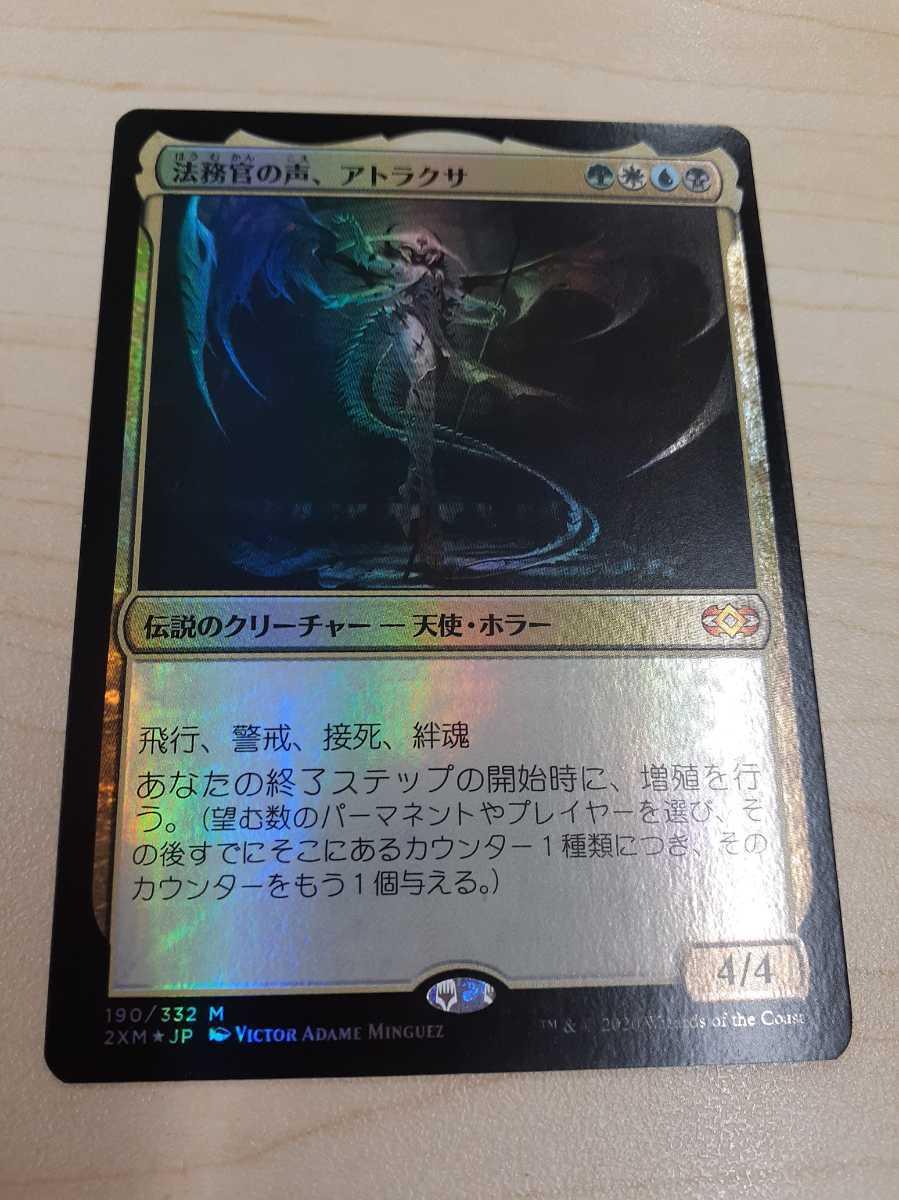 mtg 法務官の声、アトラクサ 日本語 foil_画像1