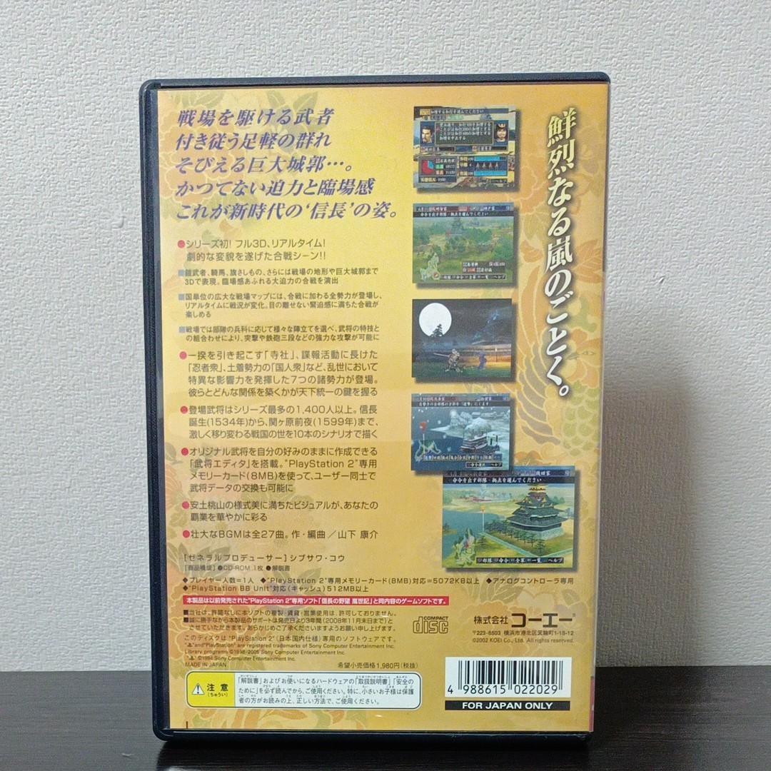 PS2 信長の野望嵐世紀