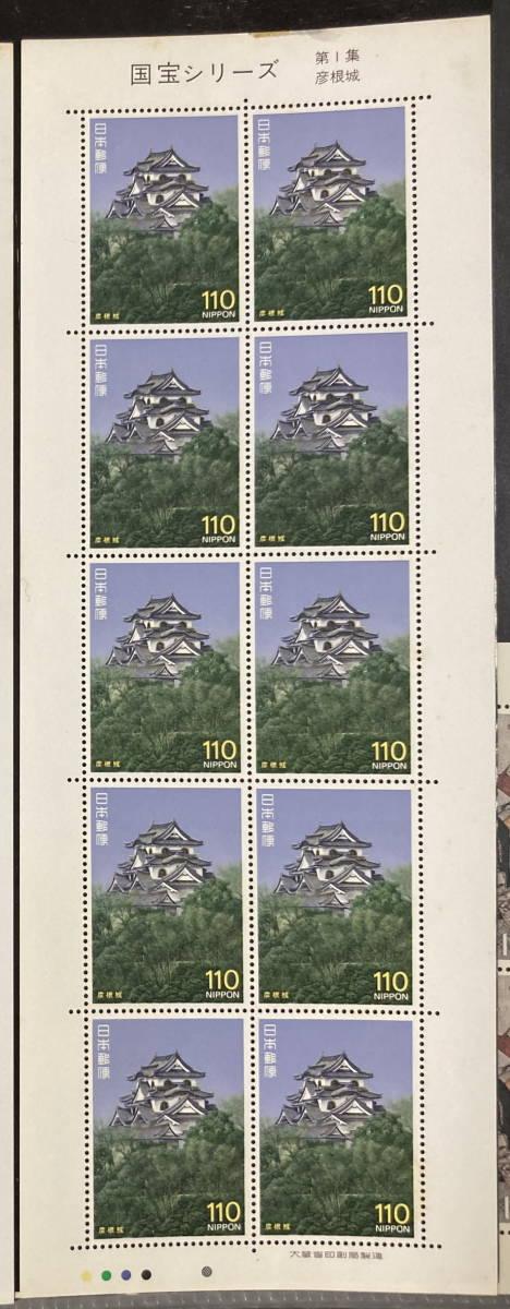 記念切手シート 国宝シリーズ 第1集 彦根城 110円x10枚