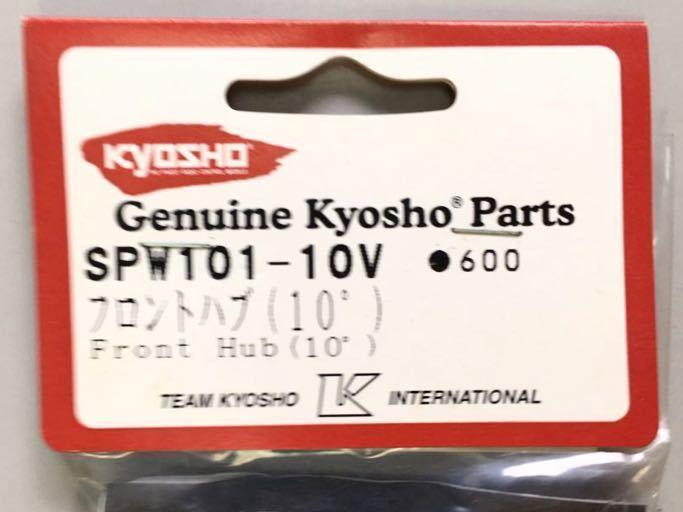 KYOSHO SPW101-10V フロントハブ(10°)