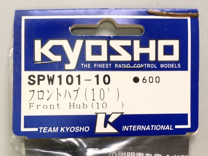KYOSHO SPW101-10 フロントハブ(10°)