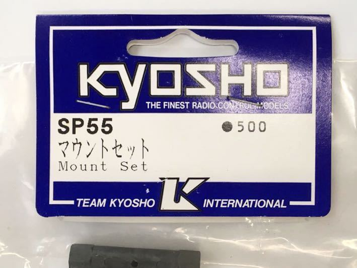 KYOSHO SP55 マウントセット