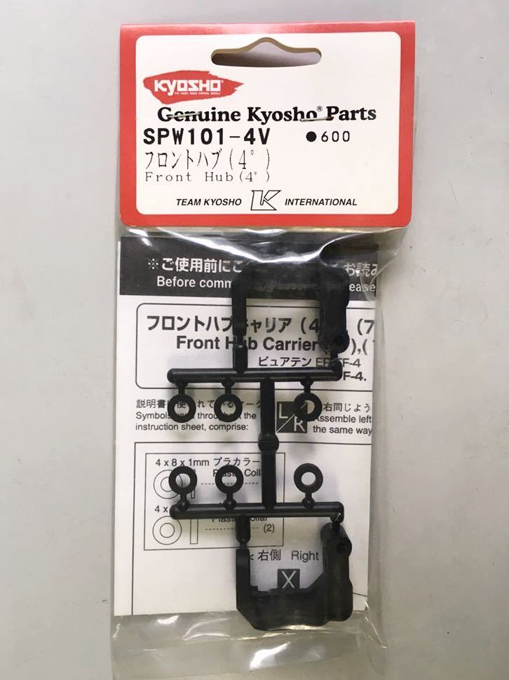 KYOSHO SPW101-4V フロントハブ(4°)