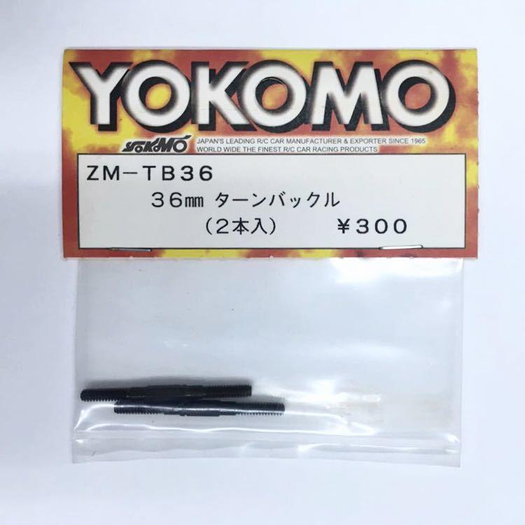 YOKOMO ターンバックル36mm