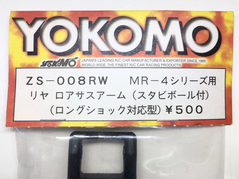 YOKOMO MR-4用リヤロアサスアーム