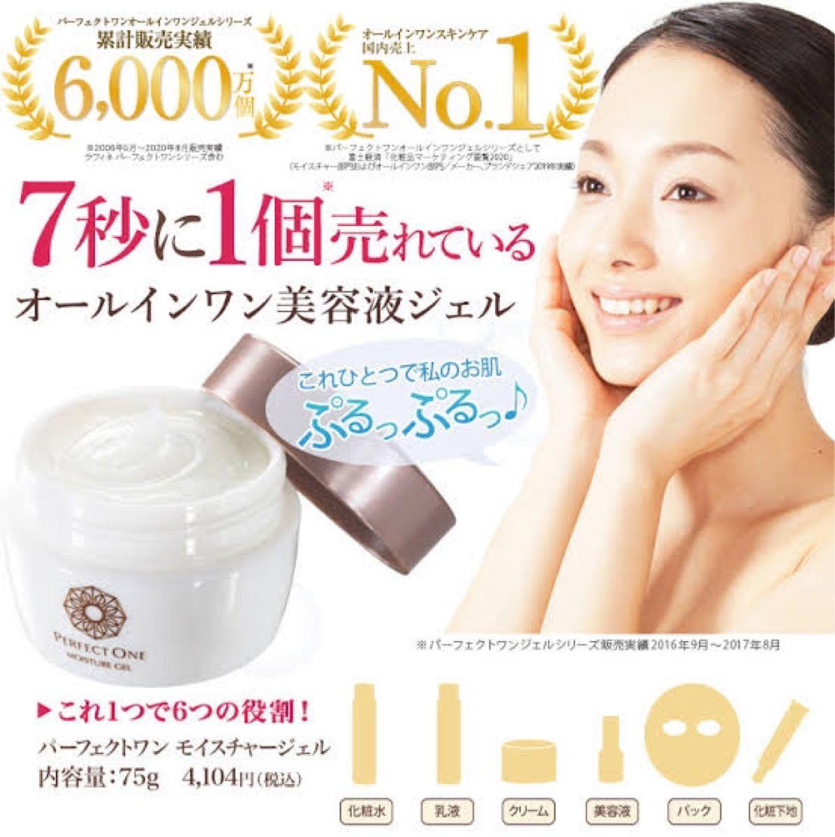 【新品】パーフェクトワン モイスチャージェル(美容液ジェル)75g 新日本製薬