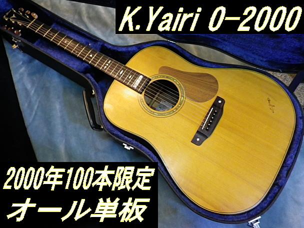 ★ 激レア K.Yairi オール単板 100本限定 0-2000 エボニー指板 ヤイリギター ★