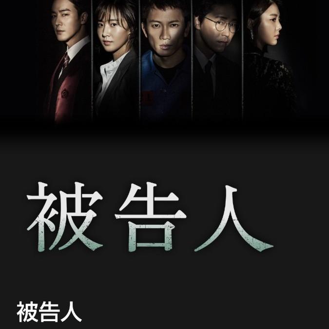 韓国ドラマDVD 被告人