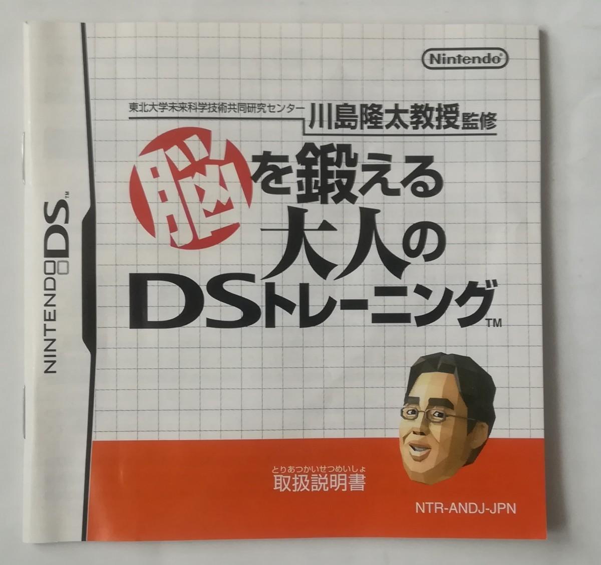 《任天堂DS》 脳を鍛える大人のDSトレーニング