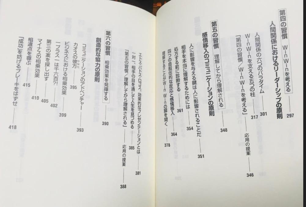 【送料無料】 7つの習慣-成功には原則があった!  スティーブン・R. コヴィー
