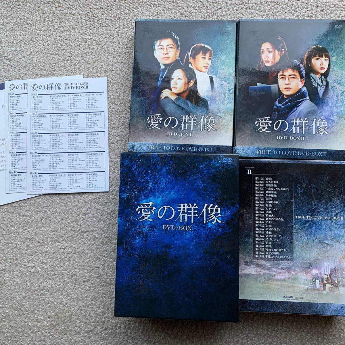 愛の群像 DVD 韓流 韓国ドラマ