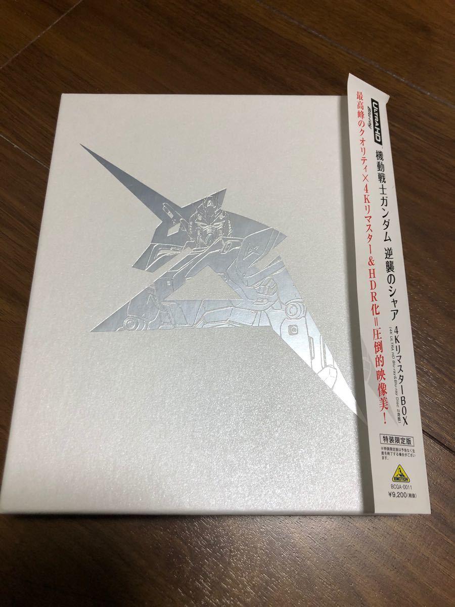 機動戦士ガンダム 逆襲のシャア 4KリマスターBOX('88サンライズ)〈特装限定版・2枚組〉