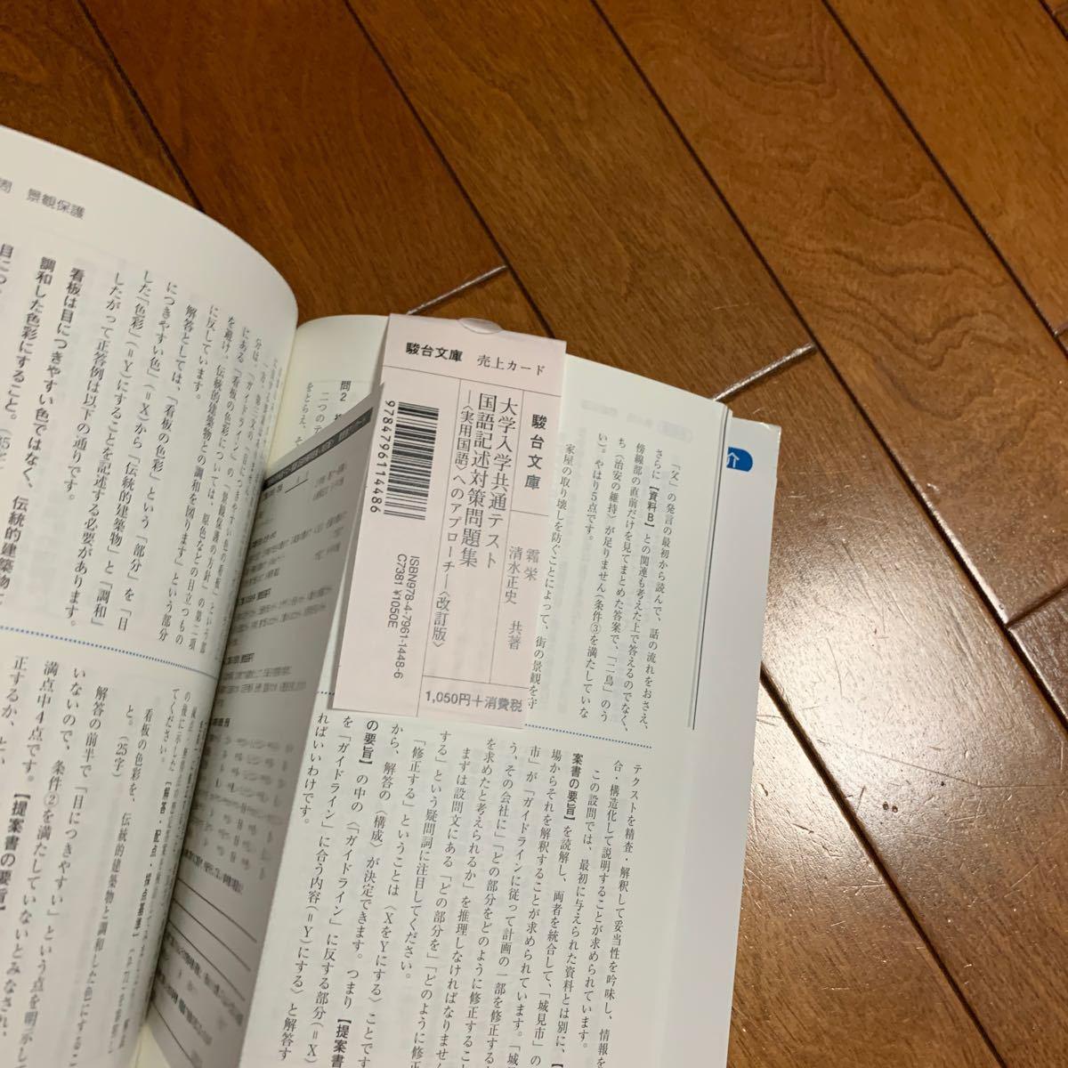 大学入学共通テスト国語記述対策問題集 〈実用国語〉 へのアプローチ/霜栄/清水正史
