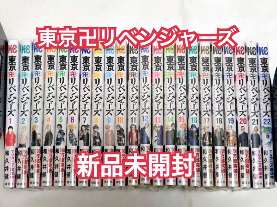 新品 東京卍リベンジャーズ 1~22巻 既刊全巻セット 全巻シュリンク未開封 東京リベンジャーズ