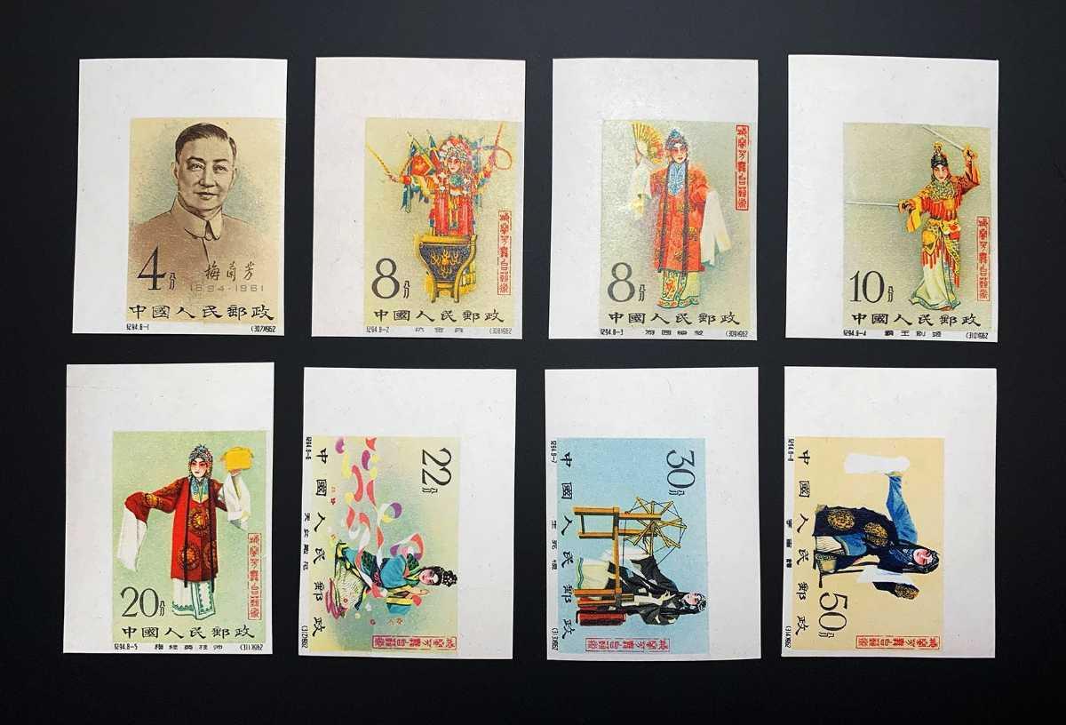 希少 中国切手 紀94 梅蘭芳舞台芸術 8種完 無目打 耳紙付きコレクター放出品 未使用 12