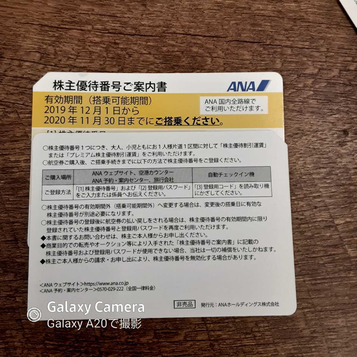 株主優待_画像1