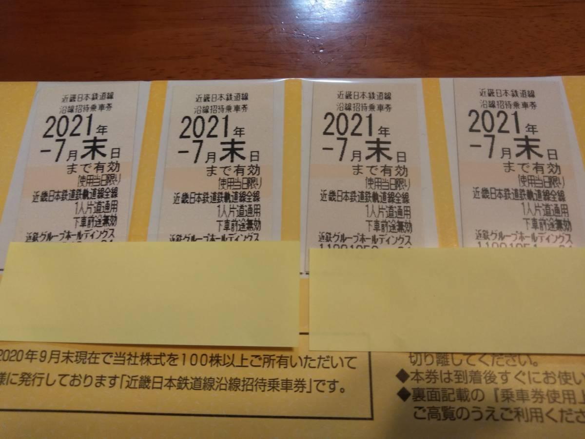 近鉄 株主優待乗車券 1~4枚☆ミニレター送料込_画像1