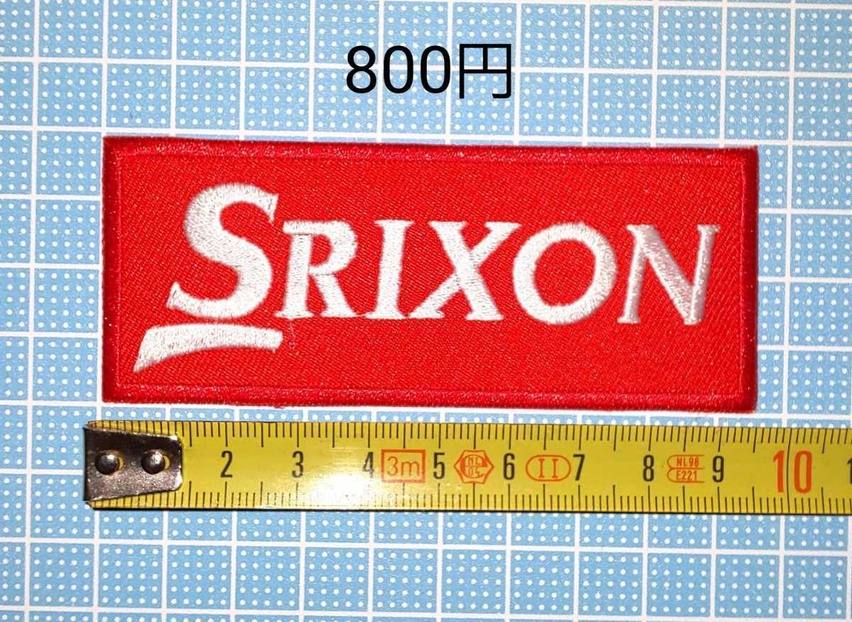 スリクソン 刺繍アイロンワッペン ①_画像1