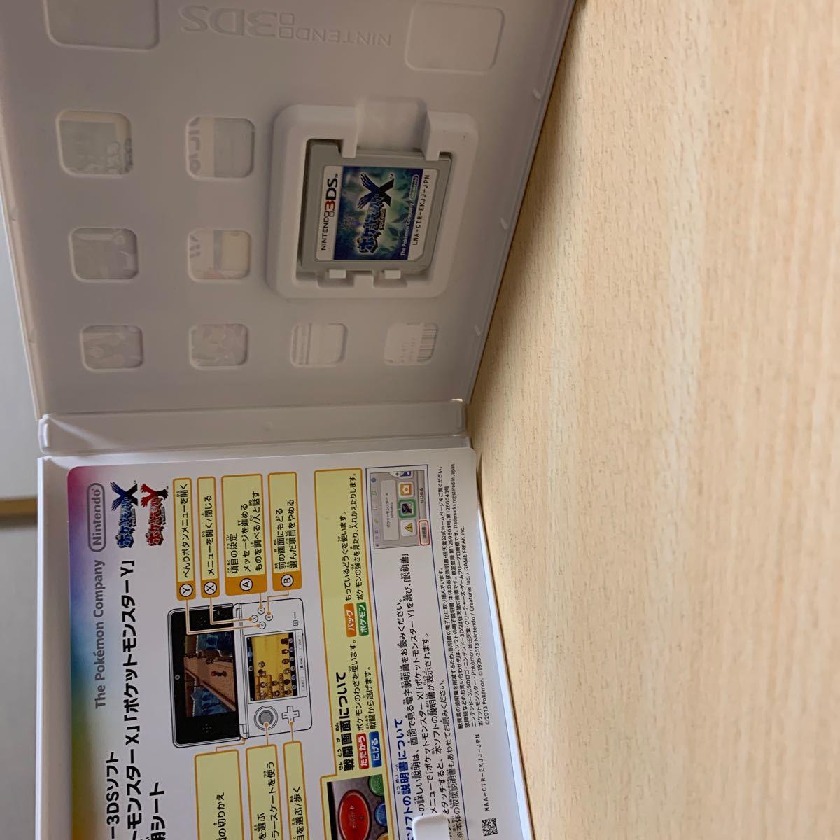 ニンテンドー3DSソフト ポケットモンスターX