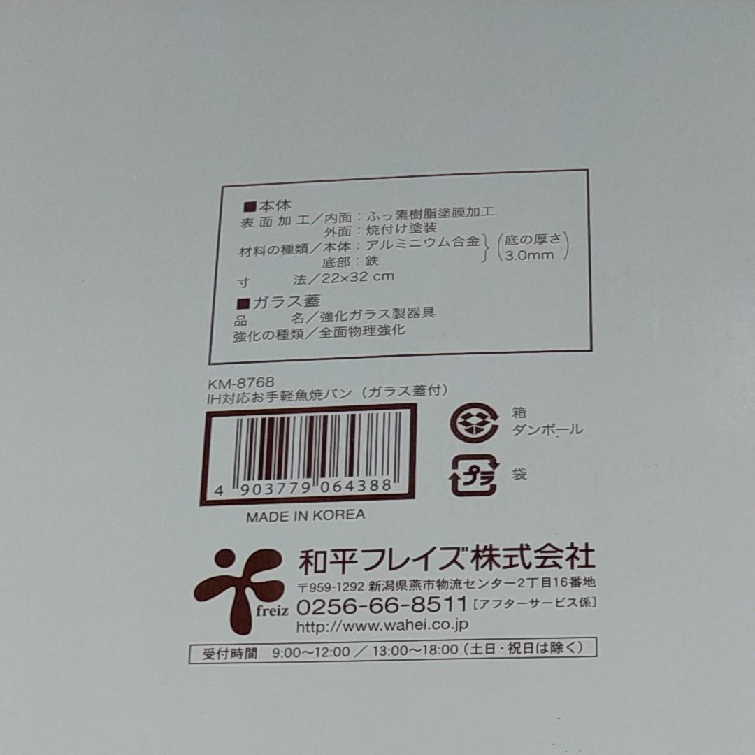 IH対応 お手軽魚焼きパン(蓋付)未使用