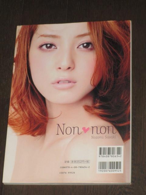佐々木希 フォトブック 「Non・non」