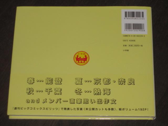 帯付き 私立恵比寿中学 写真集「修学旅行」  初版第一刷