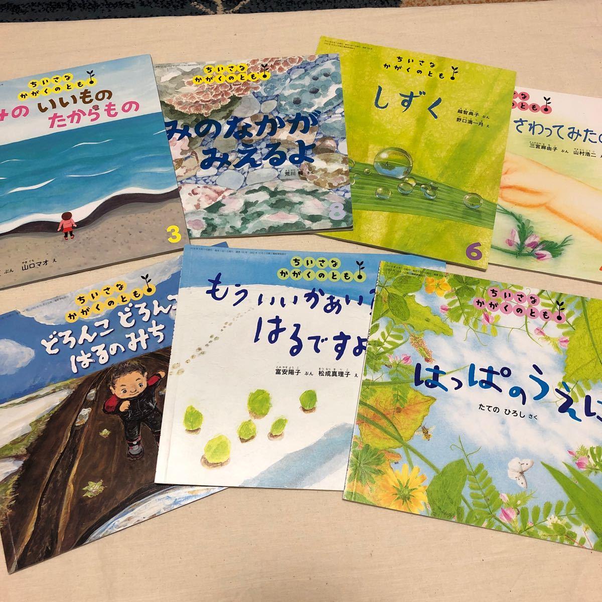 ちいさなかがくのとも 7冊セット 春・夏の本