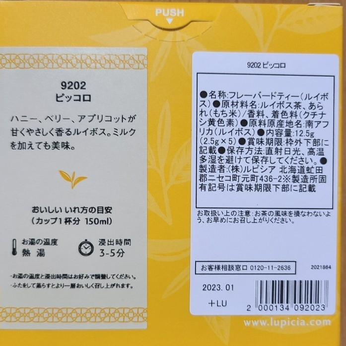 ルピシア  ノンカフェイン・ローカフェインのお茶セット