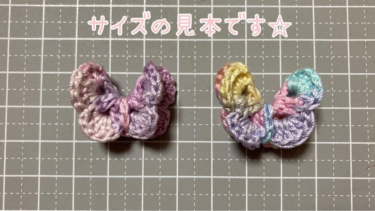 編みモチーフ 蝶々 ハンドメイド