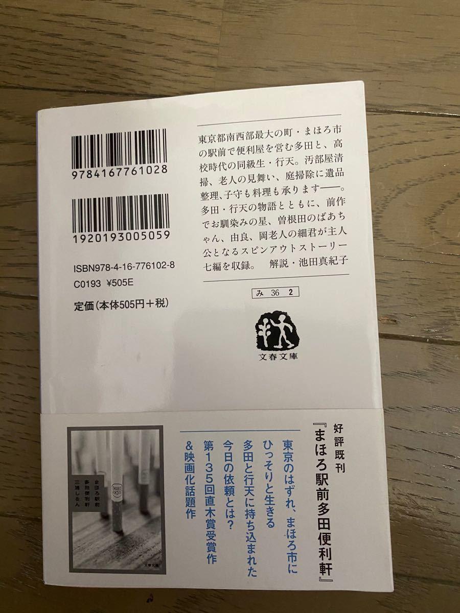 三浦しをんさん原作 まほろ駅前3冊セット