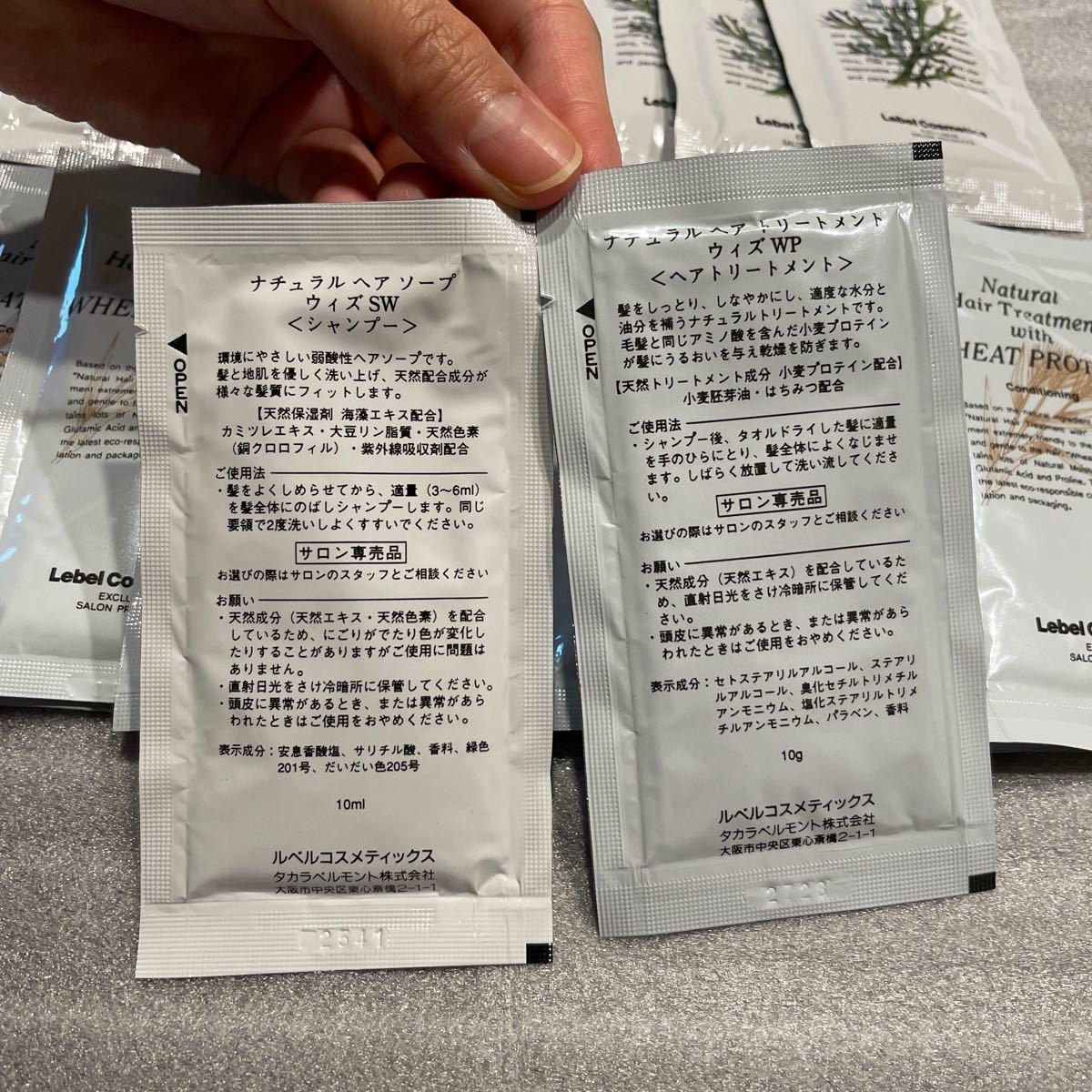 シャンプー トリートメント 10回分 使い切りタイプ サロン専売品