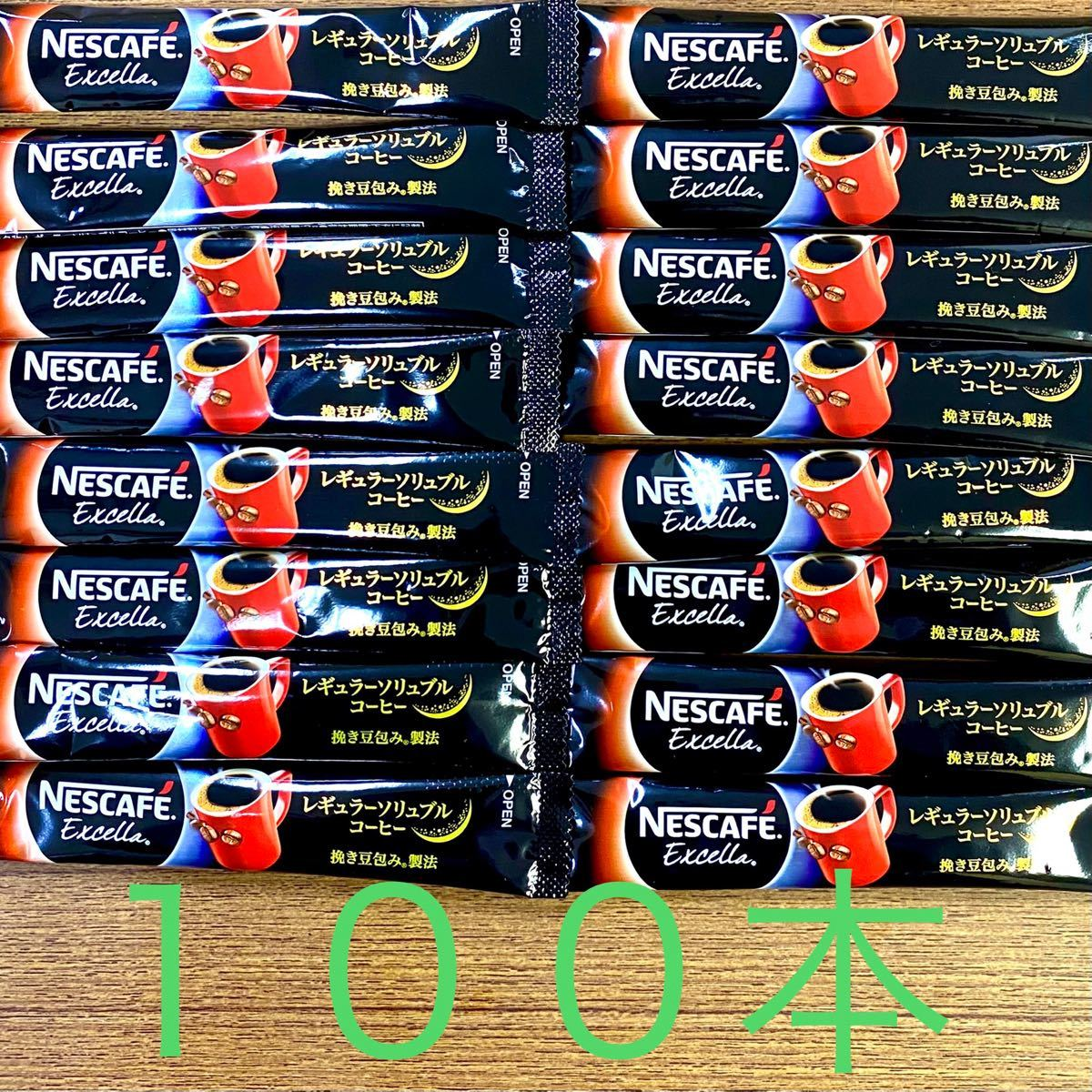 【ネスレ エクセラ】スティックコーヒー100本セット