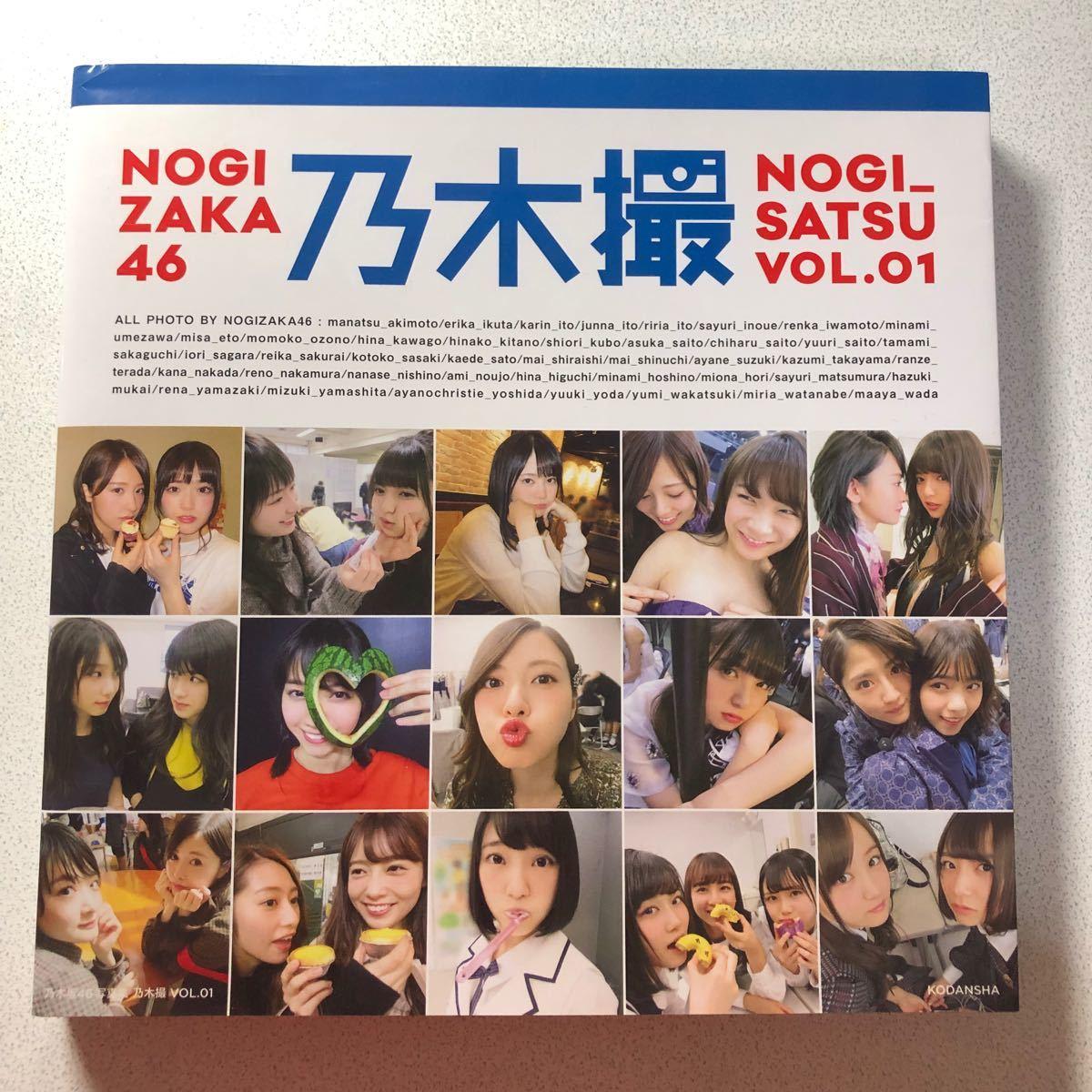 乃木坂46 乃木撮 vol.1
