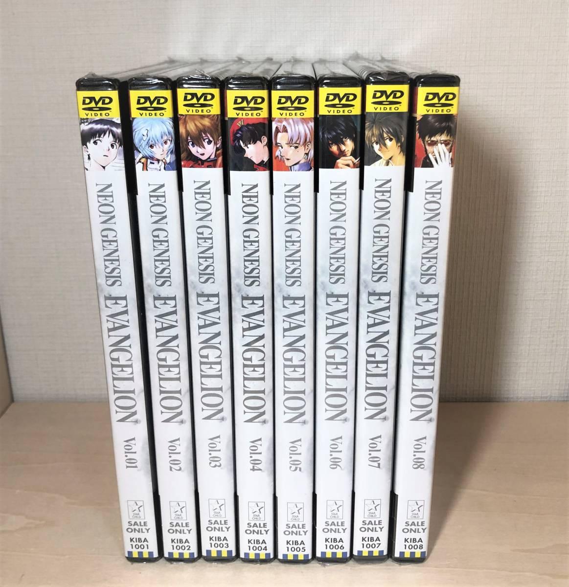 ■送料無料 未開封■ DVD 新世紀エヴァンゲリオン TVシリーズ 全8巻 セット