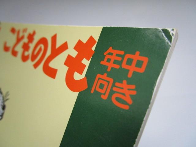 こどものとも年中向き のねずみもんのつくったものは (山崎香文 やまざきかふみ) 版画 福音館書店