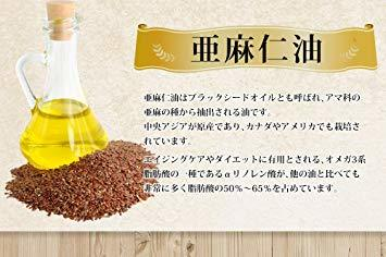 約3ヶ月分 シードコムス 亜麻仁油 エゴマ油配合 DHA+EPA サプリメント 約3ヶ月分 90粒 青魚 美容 健康 ダイエット_画像9