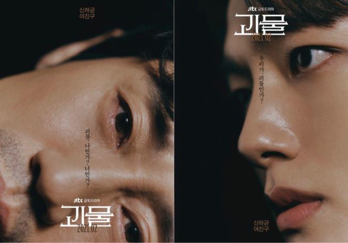 韓国ドラマ 怪物 Blu-ray