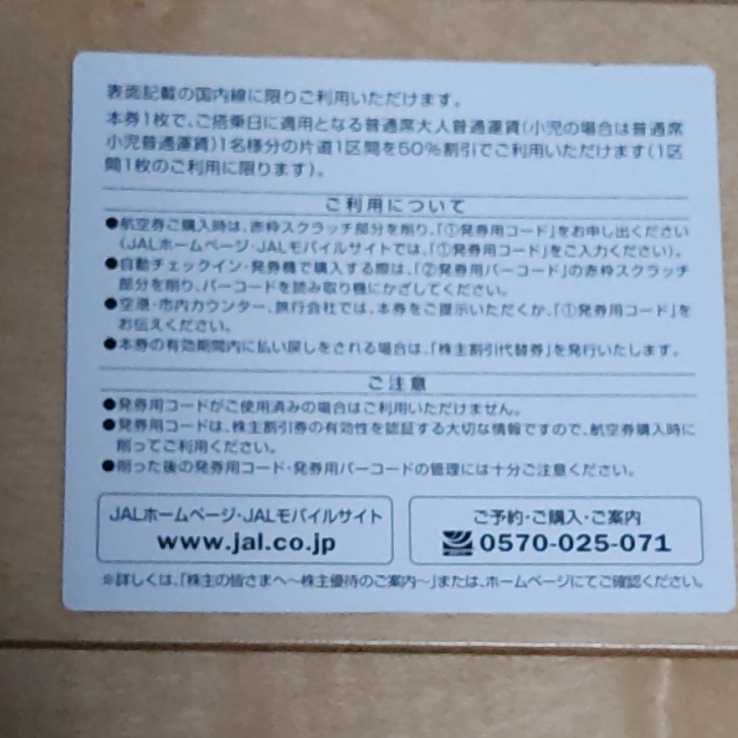 JAL 日本航空 株主優待券1枚 クリックポスト送料無料._画像2
