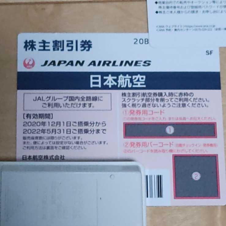 JAL 日本航空 株主優待券1枚 クリックポスト送料無料._画像1