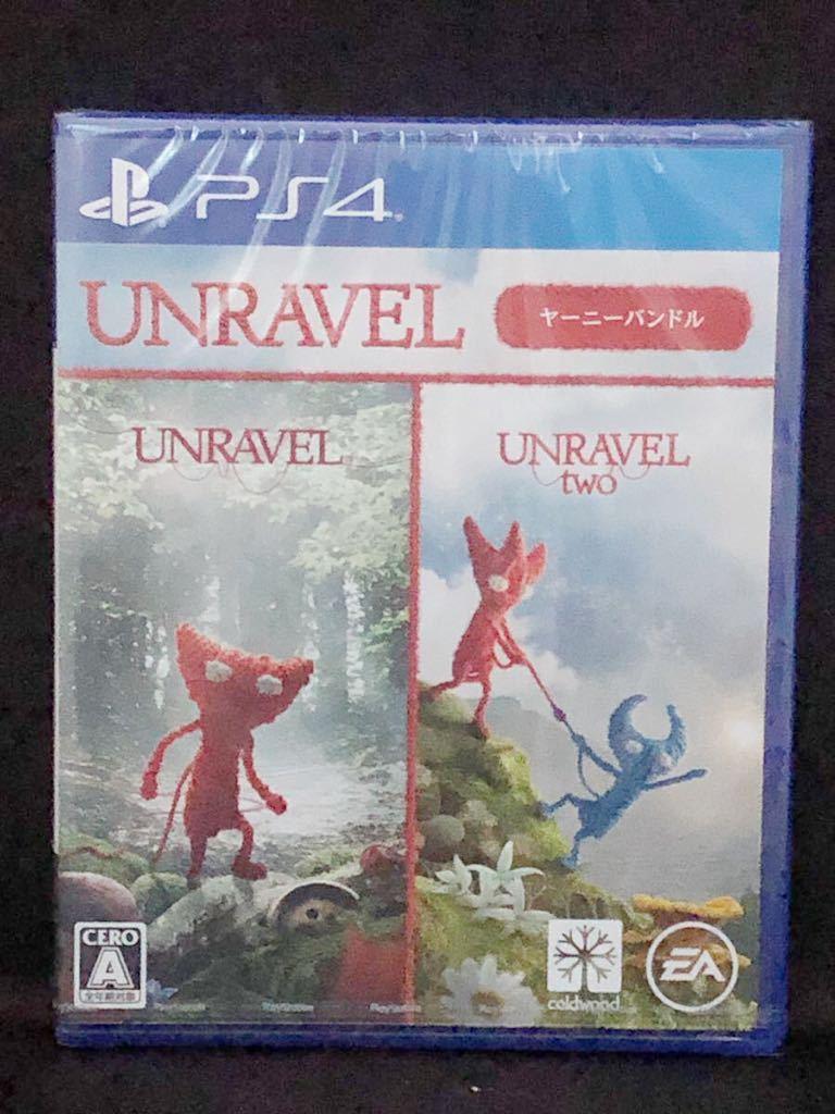 未開封 Unravel (アンラベル) ヤニーバンドル PlayStation4 PS4 プレステーション4 ソフト