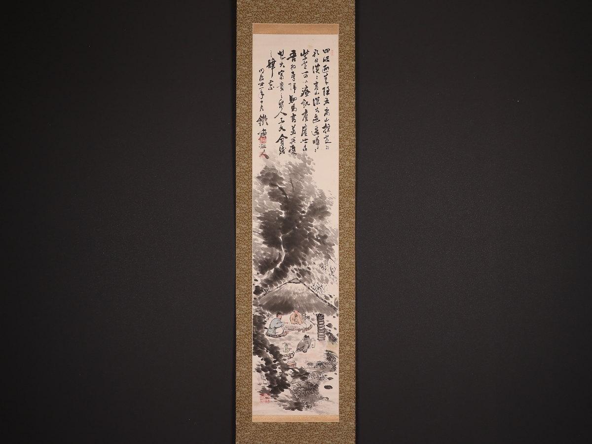 【模写】【伝来】mz6792〈富岡鉄斎〉商山採芝画賛 共箱 最後の文人画家 京都の人