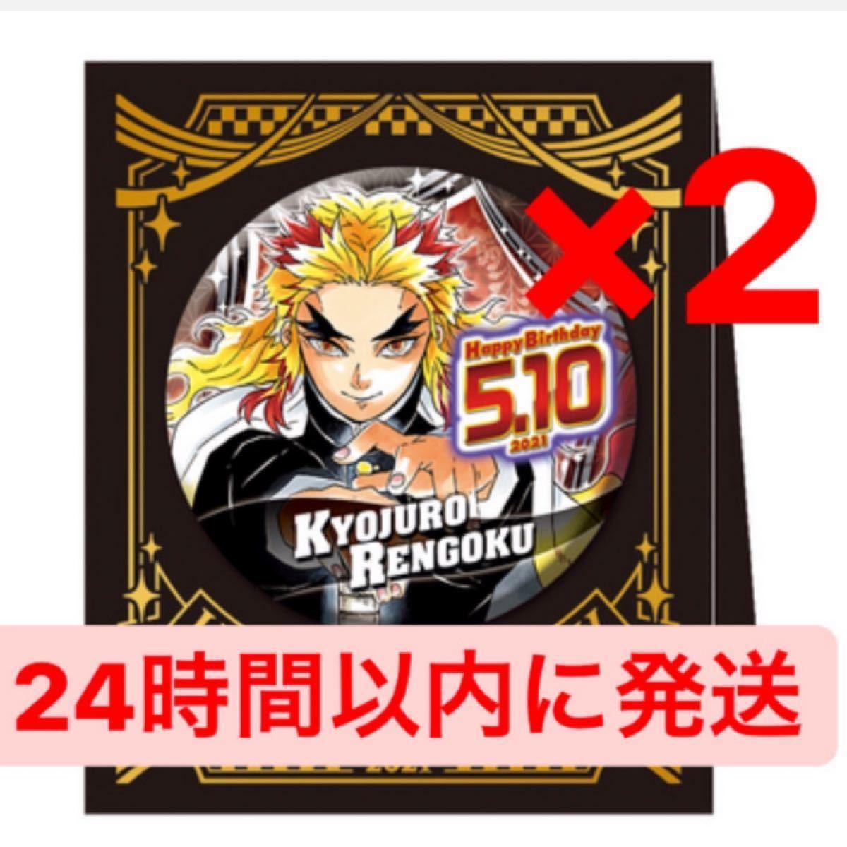 【値下げ】鬼滅の刃 煉獄杏寿郎 バースデー バースデイ 缶バッジ  2021 2個セット